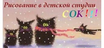"""Рисование в детской студии """"СОК"""""""