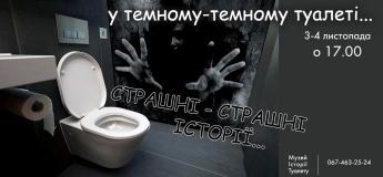 """Містична екскурсія """"У темному-темному туалеті… страшні-страшні історії…"""""""