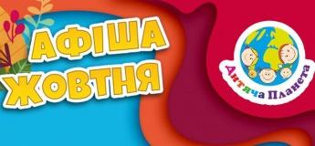 """Афіша жовтня від """"Дитячої Планети"""""""