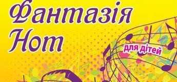 Нова музична програма «Фантазія нот»