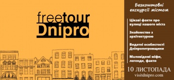Free walking TOUR Днепр