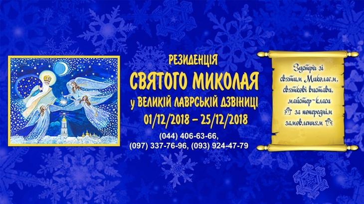 Резиденция святого Николая в Большой лаврской колокольне