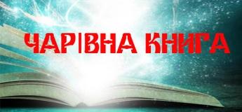 """Спектакль """"Волшебная Книга"""""""