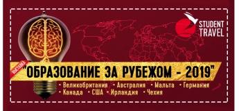 """Выставка """"ОБРАЗОВАНИЕ ЗА РУБЕЖОМ 2019"""""""