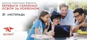 Переваги середньої освіти за кордоном. Школи-пансіони Європи