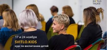 Svitlo.Kids: курс по вихованню дітей
