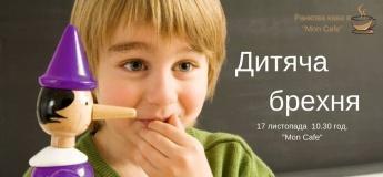 """Семінар """"Дитяча брехня"""""""