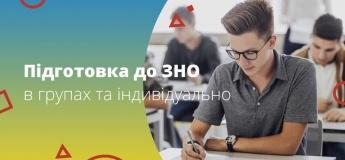 Подготовка к ВНО (украинский язык и литература)