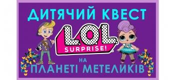 """Детский квест """"Квестман в поисках куклы ЛОЛ"""""""
