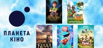 """Афіша дитячих і сімейних фільмів на листопад у """"Планеті Кіно"""""""