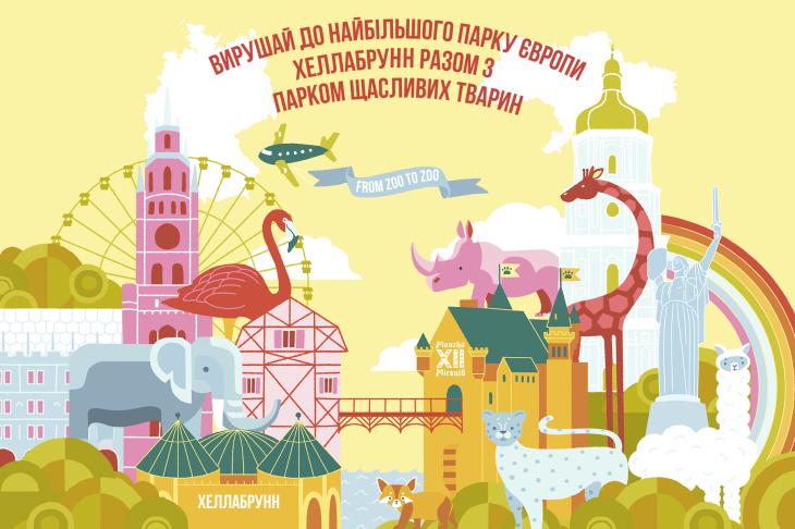 Отправляйтесь в самый большой парк животных в Европе Хеллабрунн! Акция от ХІІ Месяцев