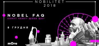 Nobilitet 2018: все про цьогорічну Нобелівську премію