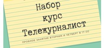 "Набор на курс ""Тележурналист"""