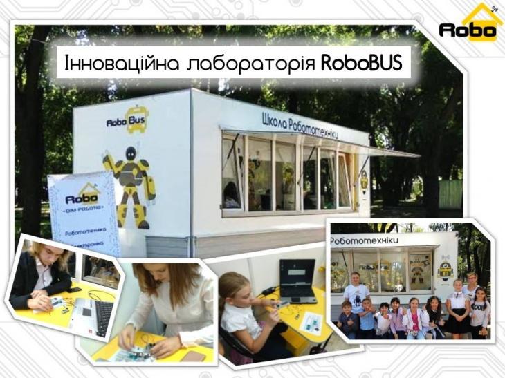 RoboBus - Мобільна Школа Майбутнього