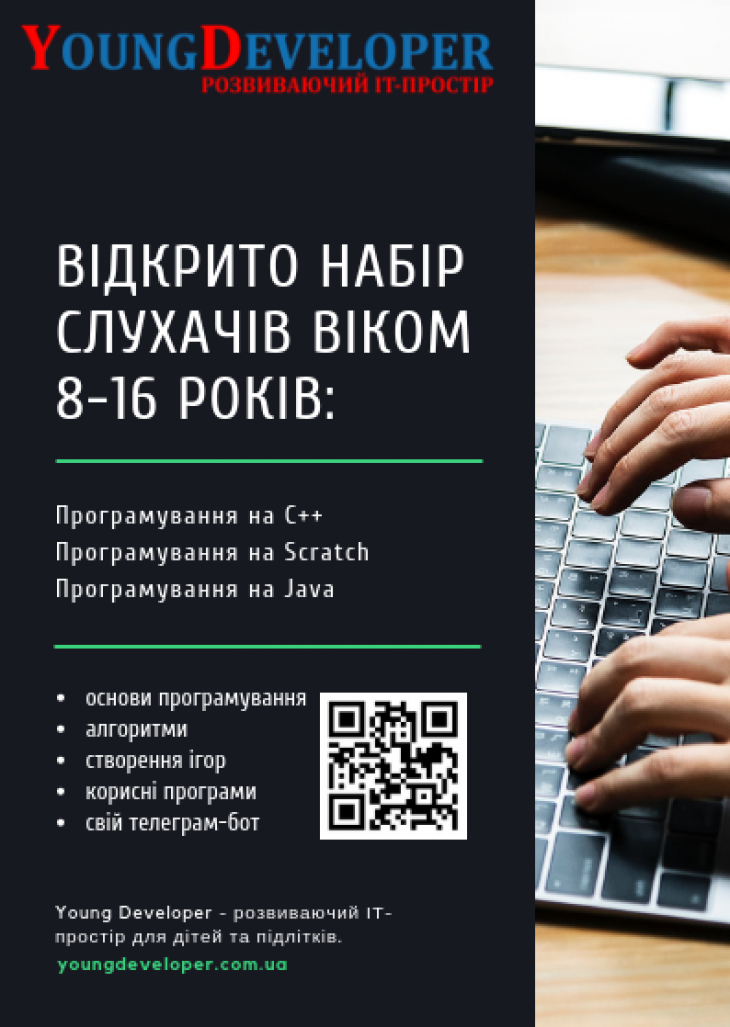 Набір на курси програмування дітей 8-16 років