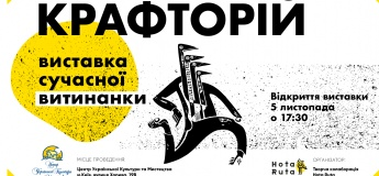 """Выставка-итог конкурса современной вышивки """"Крафторий-2018"""""""