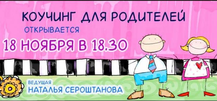 Коучинг для родителей с Наташей Сероштановой