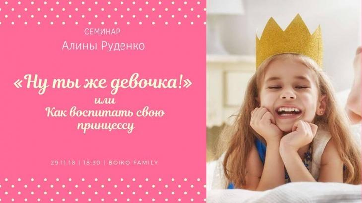 «Ну ты же девочка!» Или как воспитать свою принцессу