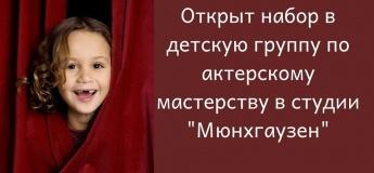 Занятия по актерскому мастерству для детей