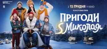 """Премьера! Семейная комедия """"Приключения S Николая"""""""