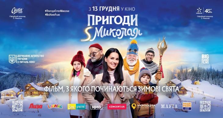 """Сімейна комедія """"Пригоди S Миколая"""""""