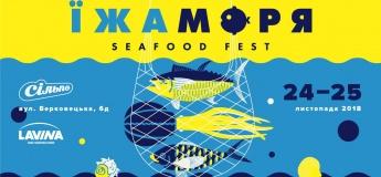 Фестиваль рыбы и морепродуктов «Еда моря»