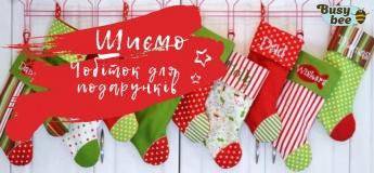 Сапожок для подарков