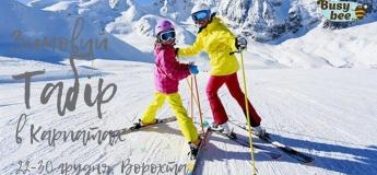 Зимний лыжный лагерь в Карпатах