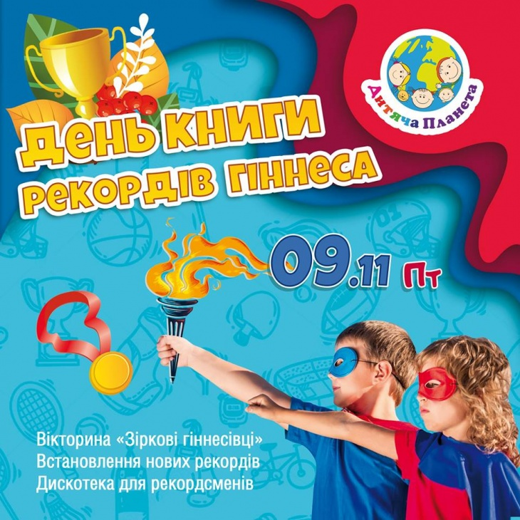День книги рекордів Гіннеса в Дитячій Планеті