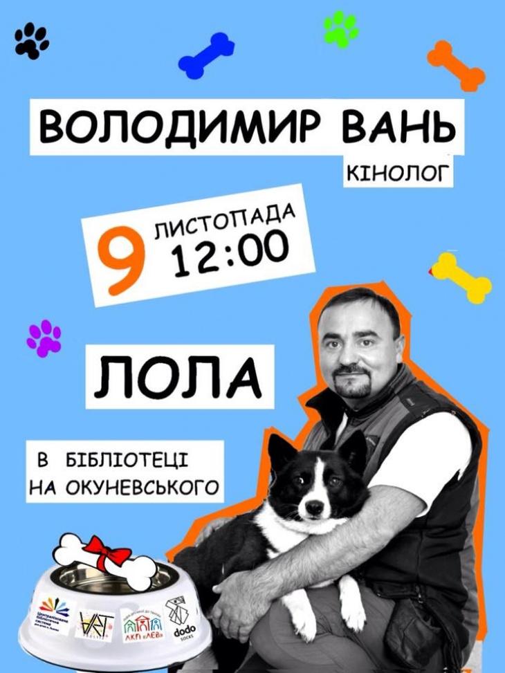 Зустріч з кінологом Володимиром Вань