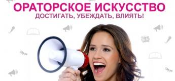 Ораторское искусство для детей и взрослых