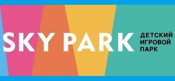 Детский игровой парк Sky Park - мир Развлечений для Ваших детей