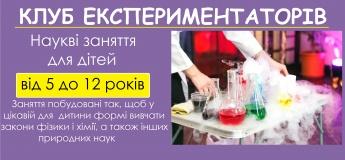 Клуб експериментаторів