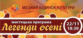 """Мистецький проект """"Легенди осені"""""""
