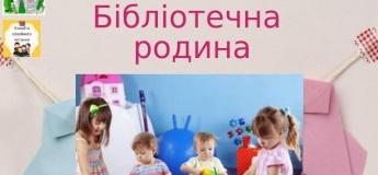 """Заняття у клубі """"Бібліотечна родина"""" для дітей від 3-х років"""