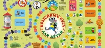 Щурячі перегони для дітей - економічна настільна гра