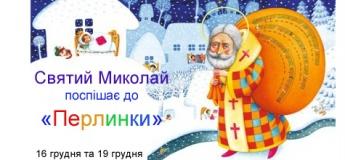 """Святий Миколай поспішає до """"Перлинки"""""""