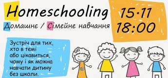 Homeschooling | домашнє (cімейне) навчання