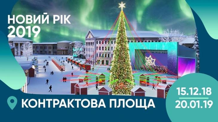 Новый Год 2019 / Контрактовая площадь