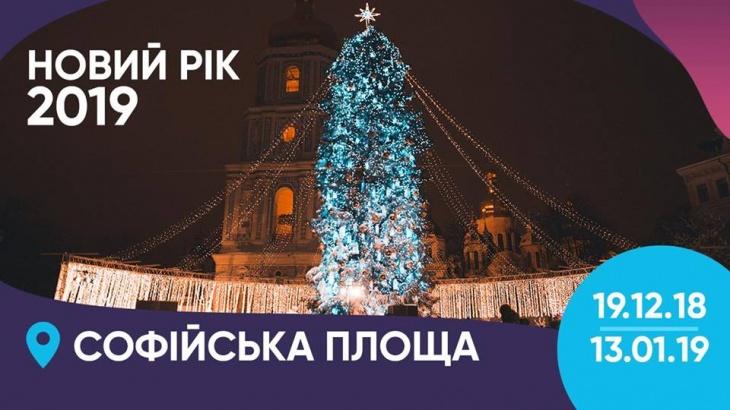 Новый Год 2019 / Софийская площадь