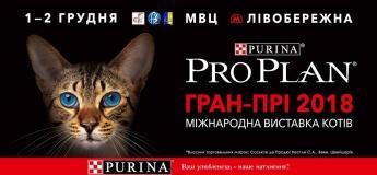 Pro Plan Гран-При 2018. Выставка кошек