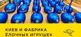 Экскурсия в Киев на фабрику елочных игрушек
