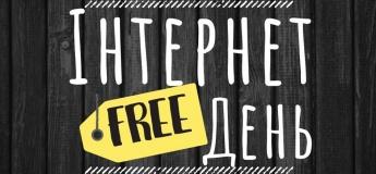 Безкоштовний доступ до світової мережі інтернет щочетверга