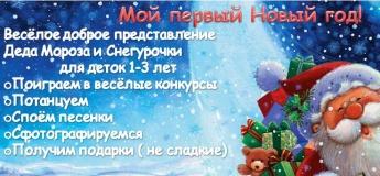 Новогодняя ёлочка для малышей