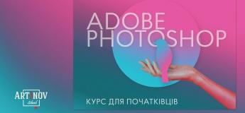 Photoshop для початківців