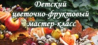 Детский цветочно-фруктовый мастер-класс