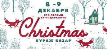Різдвяний Кураж Базар