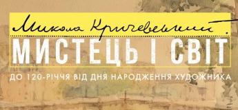 Николай Кричевский. Художник и мир