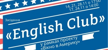 Засідання «English Club»