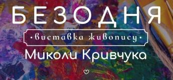 Виставка живопису Миколи Кривчука - «Безодня»